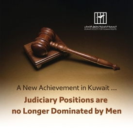 A New Achievement in Kuwait … Judiciary Positions are no Longer Dominated by Men