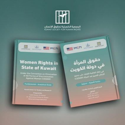 A Study on Women's Rights in Kuwait under the Convention on the Elimination of all Forms of Discrimination Against Women