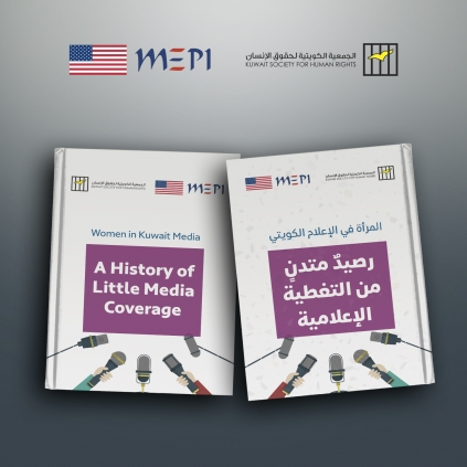 Report: Women in Kuwait Media A History of Little Media Coverage
