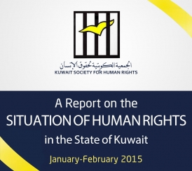 A Report on the Situation of Human Rights in the State of Kuwait  |  2015