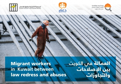 Migrant workers in Kuwait between law redress and abuses